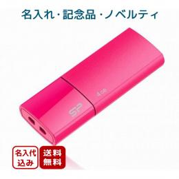 USB 2.0 U05(sweetPink) [4GB]の商品画像