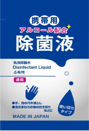 アルコール 除 菌 液
