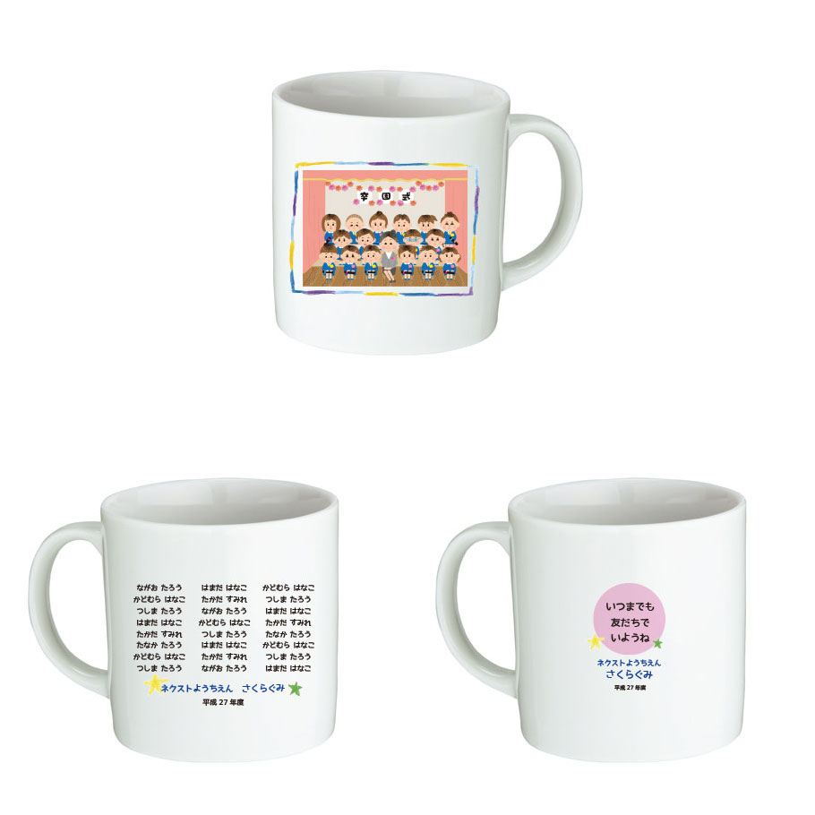 園 品 マグカップ 記念 卒 卒団記念品|マグカップマーケット